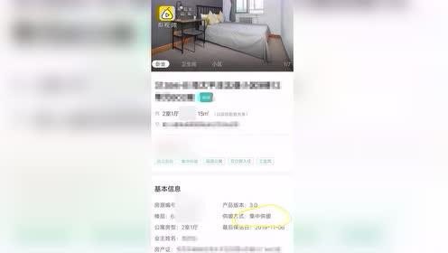 曝蛋壳公寓租房集体供暖变自采暖,律师:涉嫌欺诈