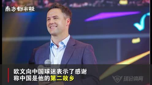 """足球巨星迈克尔欧文来深宣传,称""""中国是他的第二故乡"""""""