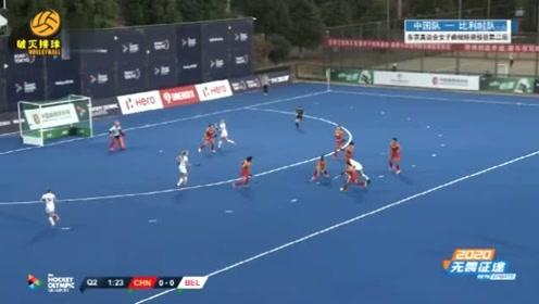 奇迹!东京奥运女子曲棍球资格赛2 中国队惊天淘汰比利时获东京奥运资格