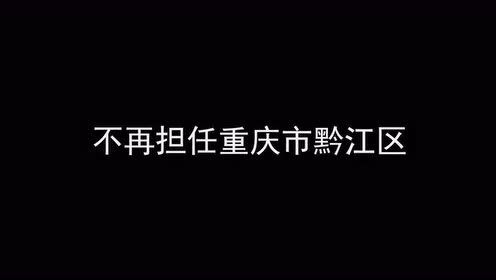 速览!近期重庆区县人事任免
