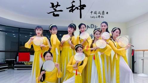 青岛网红舞蹈室LadyS舞蹈 中国风爵士舞 芒种 年会舞蹈 婚礼舞蹈