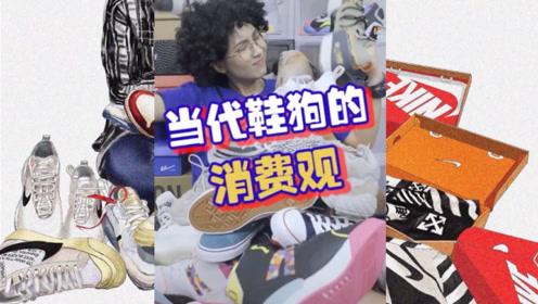 当代鞋狗的消费观真恐怖!就算没钱吃饭,也不能阻止我买鞋!