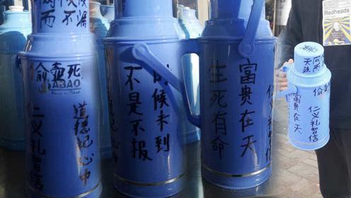 高中生水壶上写咒语防丢,同学:这都是高手