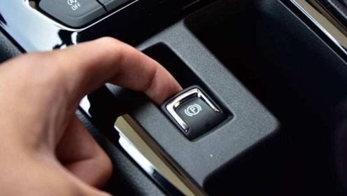 汽车电子手刹的正确使用步骤,很多人都做错了,来了解一下!