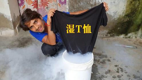 将一件T恤浸湿后放入液氮,它会变干吗?结果眼见为实!