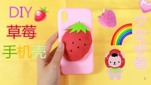 DIY软软的草莓海绵布手机壳!俘获你的少女心~