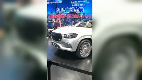 2019广州车展新车:梅赛德斯-迈巴赫GLS600