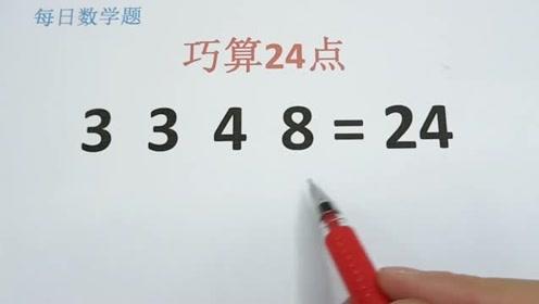 巧算24点:3、3、4、8,粗心的家长都有可能出错