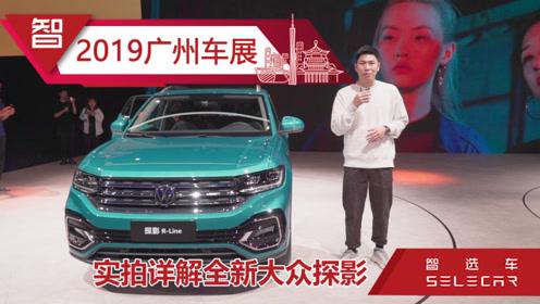 2019广州车展实拍大众探影,预售12万起,目标直指本田XR-V