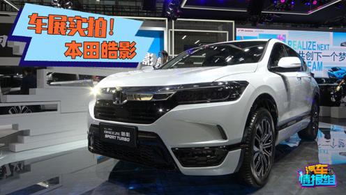 CR-V姊妹车广本皓影亮相广州车展!都有哪些不一样?