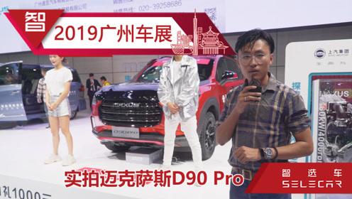 车展实拍MAXUS D90 Pro,外观炫酷 自带越野套件