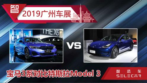 一年用车成本相差1.1万元,全新宝马3系对比国产特斯拉Model 3
