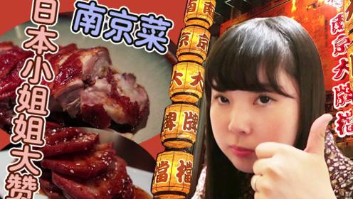 日本小姐姐大赞南京大牌档 最喜欢的南京菜是?