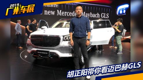 4.0T+V8 气场堪比库里南 迈巴赫GLS广州车展静态体验