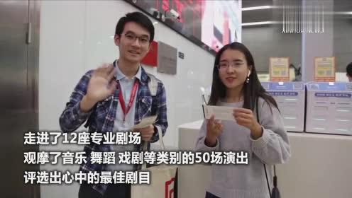 播下艺术的种子!上海这个学生观剧团为艺术发声