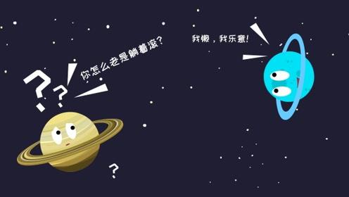 天文小知识,同学们认识太阳系里这颗躺着自转的行星吗?