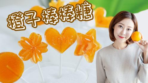 百分百橙汁手工棒棒糖,纯天然无添加,只需3种原材料。