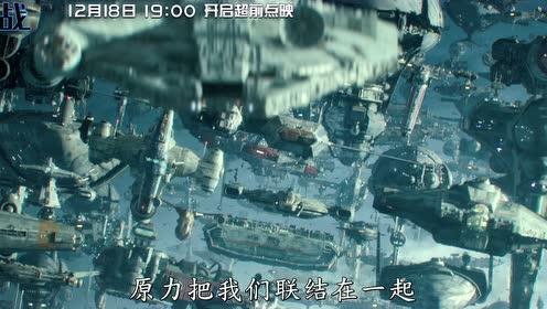 《星球大战:天行者崛起》12月20日全国上映!