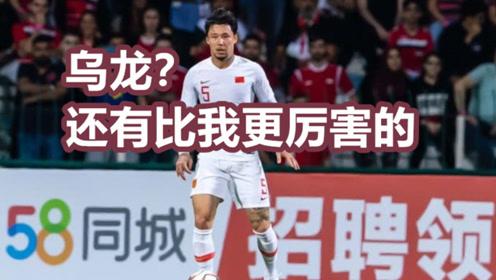张琳芃乌龙球不算啥,足坛10大最高难度乌龙,中国足球登顶