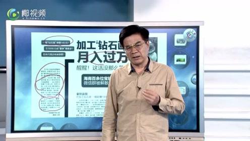 """【矢弓视评·观海潮】""""钻石画""""成骗局 应加强网络监控"""
