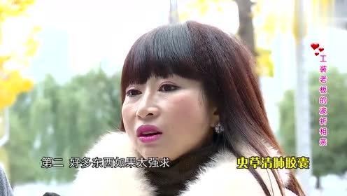 凡人有喜1:离异相亲女化妆精致,不敢相信她的真实年龄