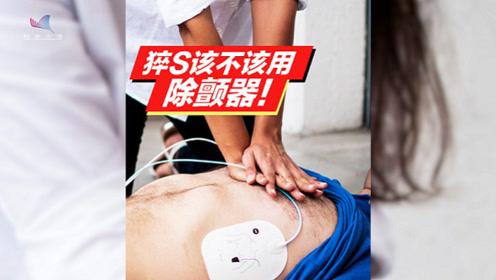 猝死该不该用除颤器抢救?