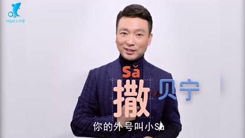 """撒贝宁竟然叫错自己名字43年?康辉在线教你""""撒贝宁""""的正确读法"""