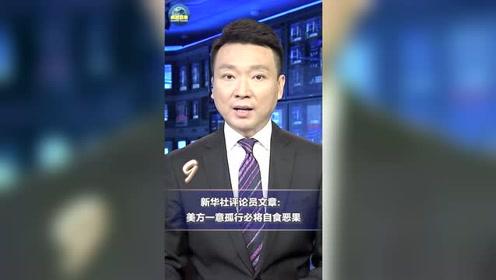 《新闻联播》十连击表明中国立场