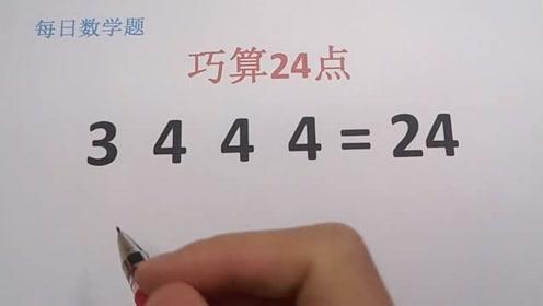 小学巧算24点:使3444等于24,没有数字敏感性,很难做出来