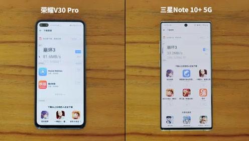 荣耀V30 Pro和三星Note10+ 5G下载速度对比,谁更快?