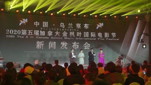 加拿大金枫叶国际电影节圆满举行 中加两国电影人联袂献上巨作