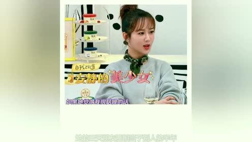 杨紫曝偶像是赵薇,加了赵薇的后,她朋友圈设置成了三天可见