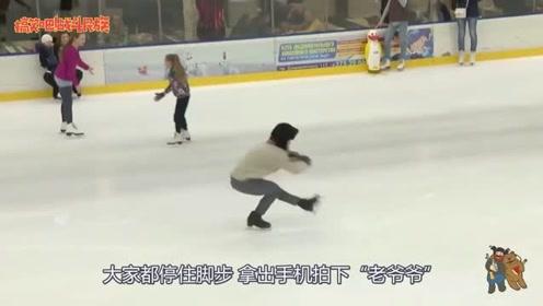 """搞笑测试:奥运冠军""""伪装""""成老爷爷去滑冰,看路人如何反应"""