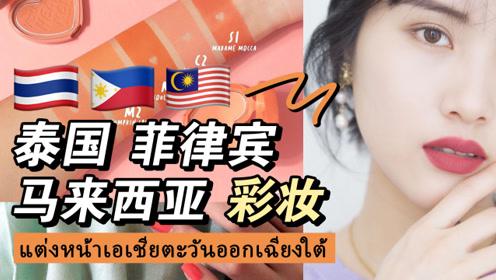 【小五月】东南亚彩妆可不止mistine,还有这些超值得买!
