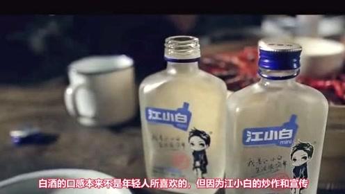 """曾红遍全国的""""江小白""""白酒,为何无人问津了?几点缺陷让其致命"""