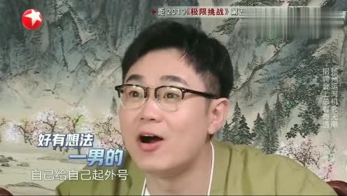 请不要再叫张艺兴是小绵羊了,已经变成另一个称呼了