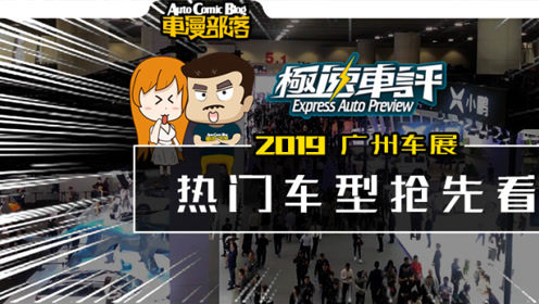 3分钟看完广州车展热门车型(下)