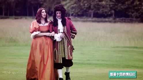 太阳王路易十四混乱的凡塞尔宫!名不正言不顺的众多女人们!