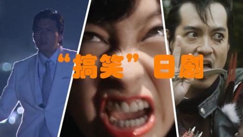 """【盘点】三大""""爆笑""""日剧,路人:不要被我的刀灼伤"""