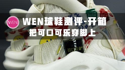WEN球鞋测评-开箱 | 安踏-可口可乐联名款开箱