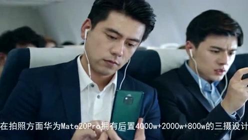 真正懂手机的,放弃华为Mate30,反而选择华为M20Pro?这是为何