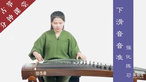 新爱琴古筝分钟课堂:第57课《下滑音音准强化练习》