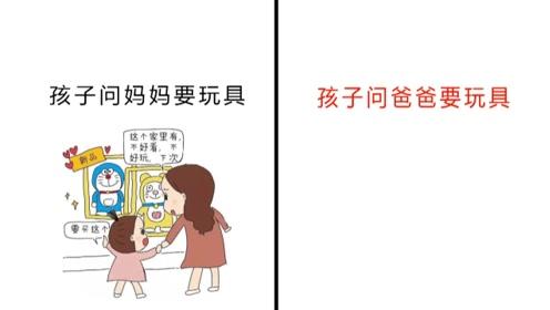 """孩子问家长要玩具,""""妈妈""""和""""爸爸""""的反应区别太大了!哈哈"""