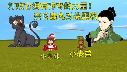 迷你世界:奈良鹿丸对战黑豹,只要打败它,我们就能拥有神奇的力量!