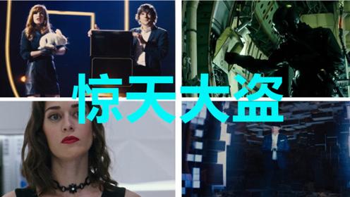 """【视觉盛宴】盘点电影中的""""惊天大盗"""",每一个片段都很精彩"""