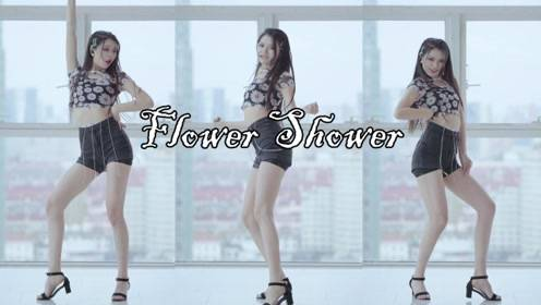 Flower Shower又是被撩的死去活来的一天!