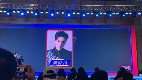 湖南2020跨年阵容官宣!吴亦凡王一博黄子韬刘涛等加盟