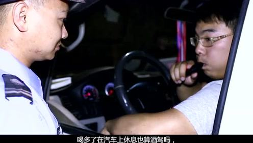 酒后在车里睡觉算不算酒驾?交警:满足两个条件就不算!