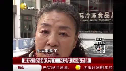 黑龙江大姐带着父亲的遗愿,来到沈阳寻人,只为续上40年的亲情