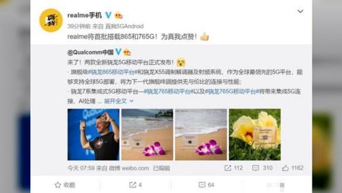 realme首批发布骁龙865/765G新机 网友:难怪敢全系上5G
